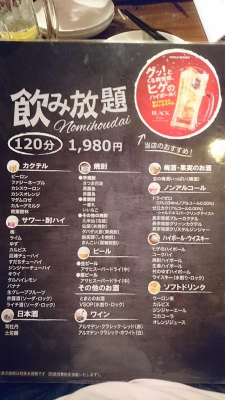 f:id:hide_chan84:20160827184309j:image