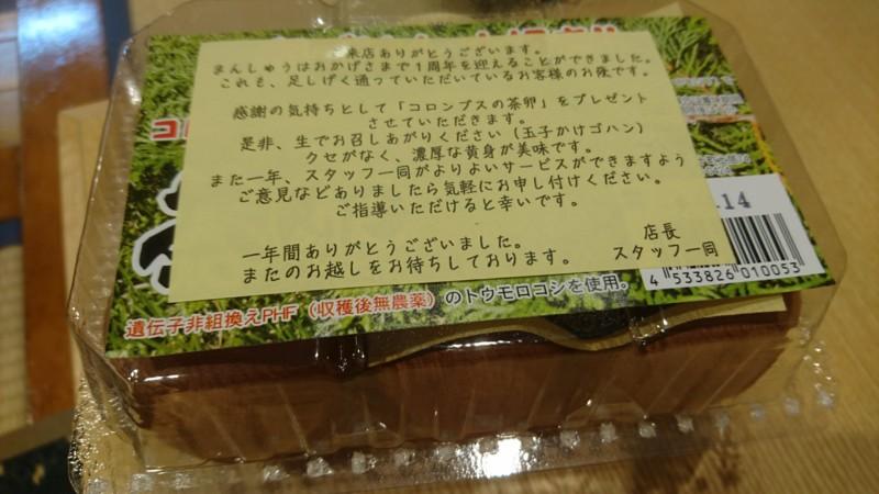 f:id:hide_chan84:20161101202505j:image
