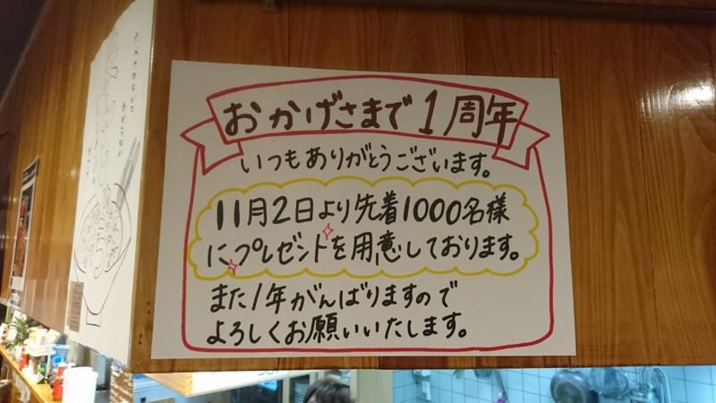 f:id:hide_chan84:20161101204557j:image