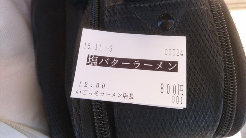 f:id:hide_chan84:20161103113745j:image