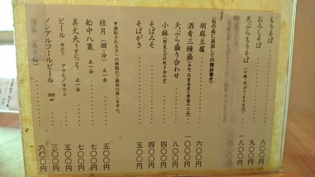 f:id:hide_chan84:20170729132146j:plain