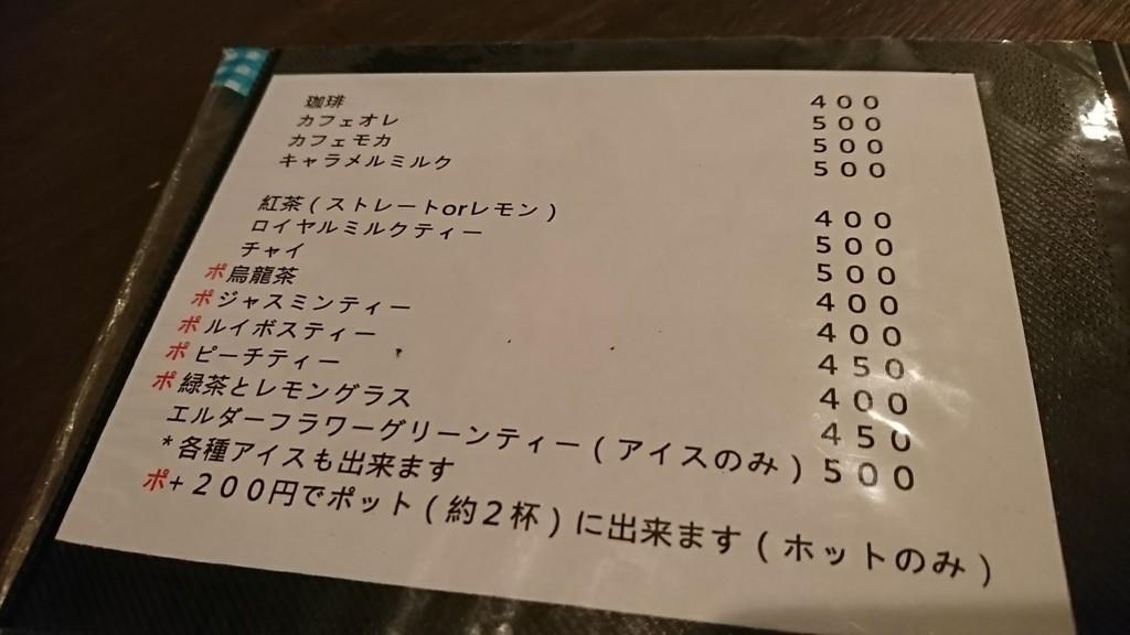 f:id:hide_chan84:20170809185056j:plain