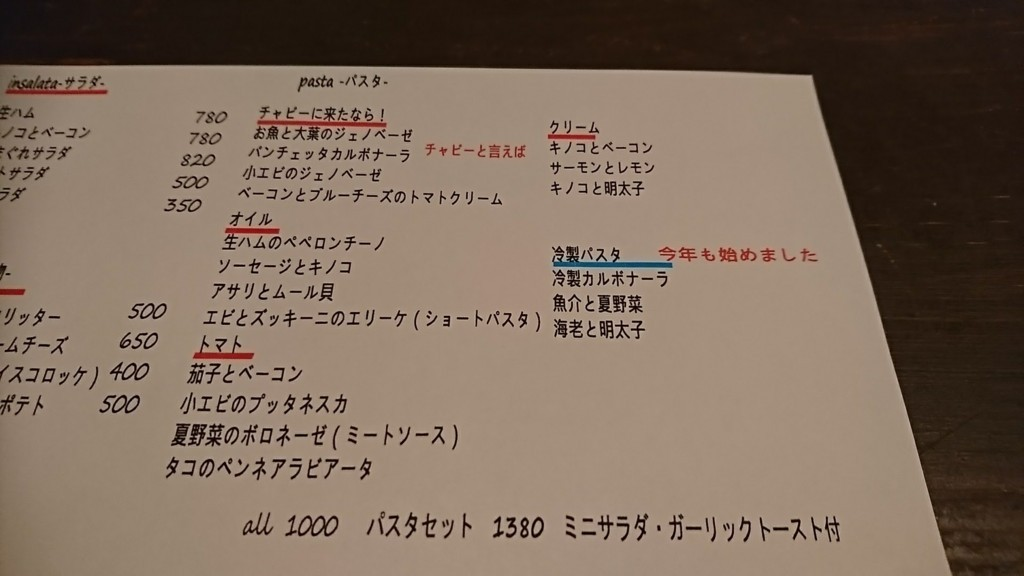 f:id:hide_chan84:20170809185133j:plain