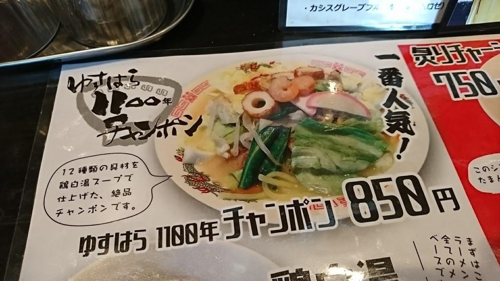 f:id:hide_chan84:20170812115245j:plain