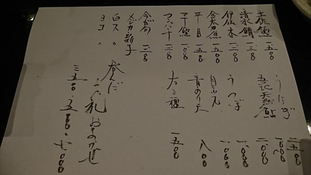 f:id:hide_chan84:20170908184850j:plain