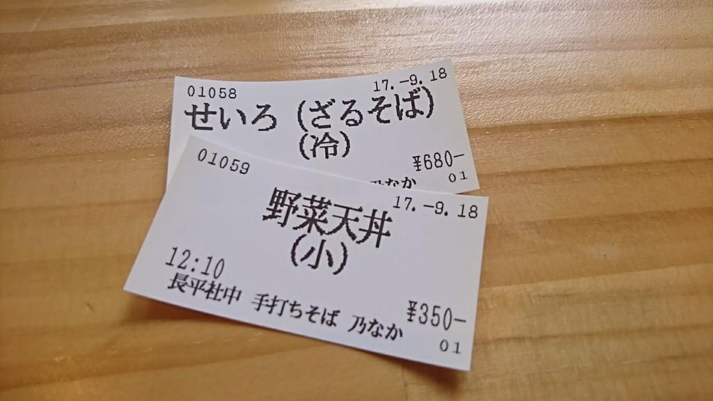 f:id:hide_chan84:20170918121302j:plain