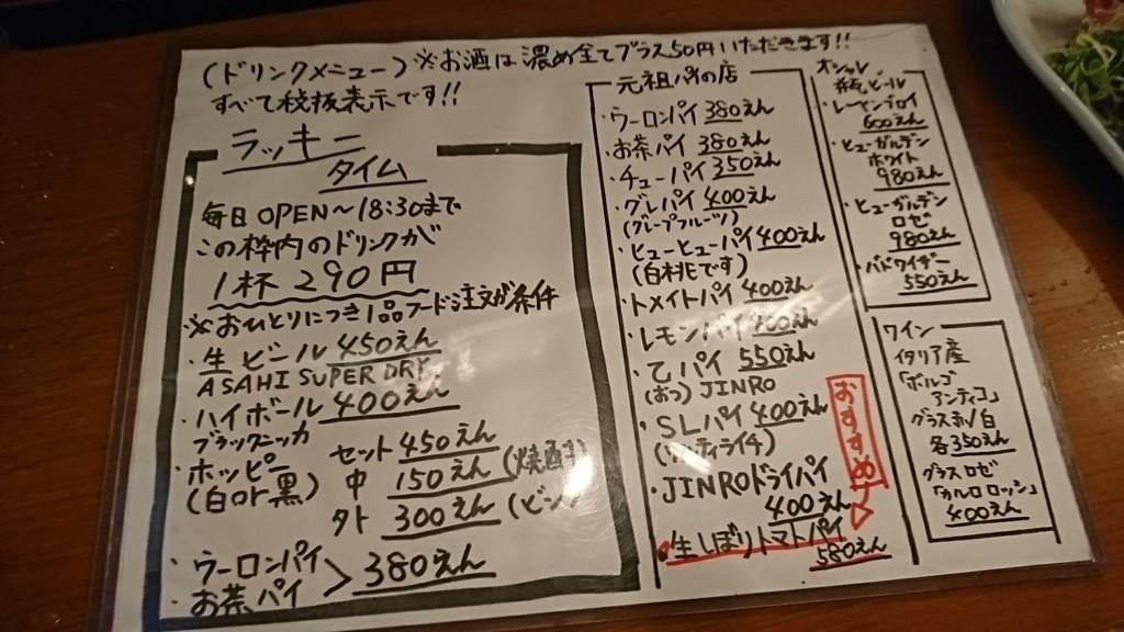 f:id:hide_chan84:20180209182354j:plain