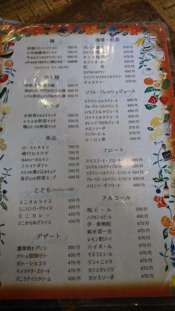f:id:hide_chan84:20180415133528j:plain