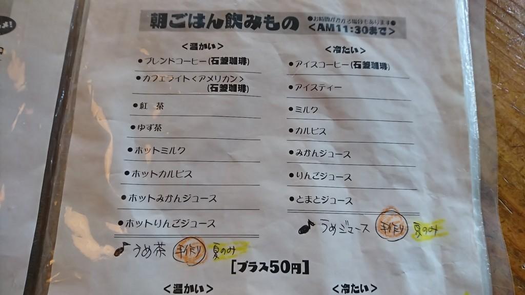 f:id:hide_chan84:20180505081716j:plain