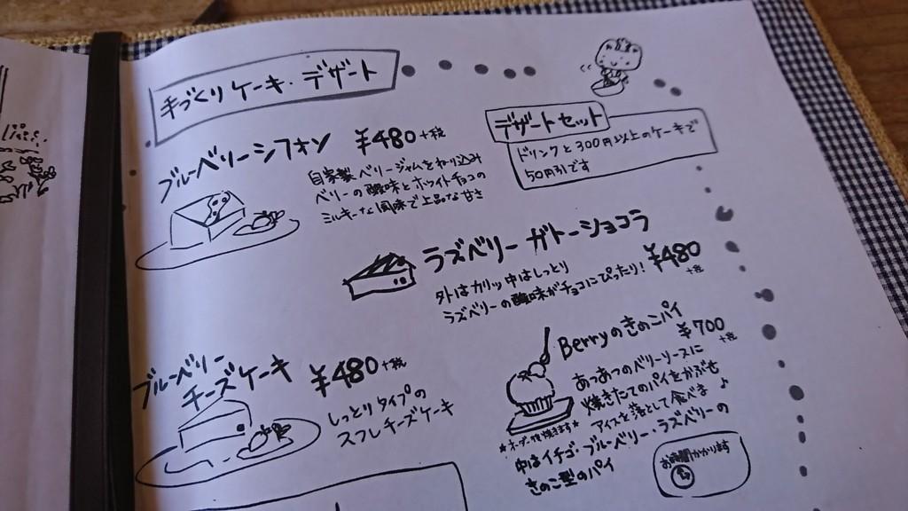 f:id:hide_chan84:20180721134709j:plain