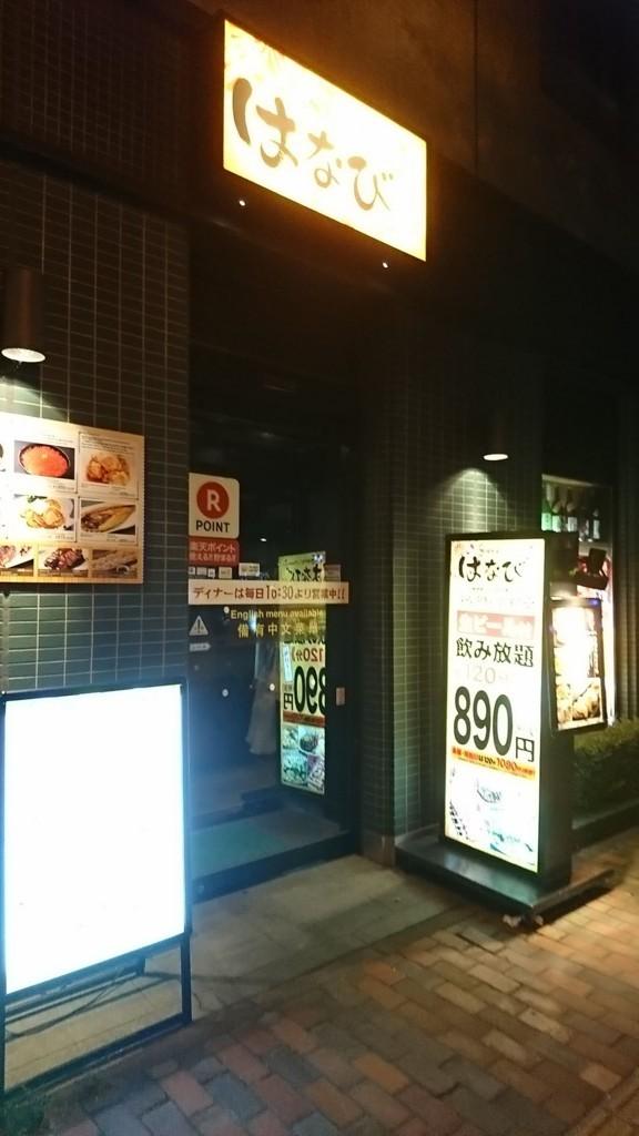 f:id:hide_chan84:20180731210108j:plain