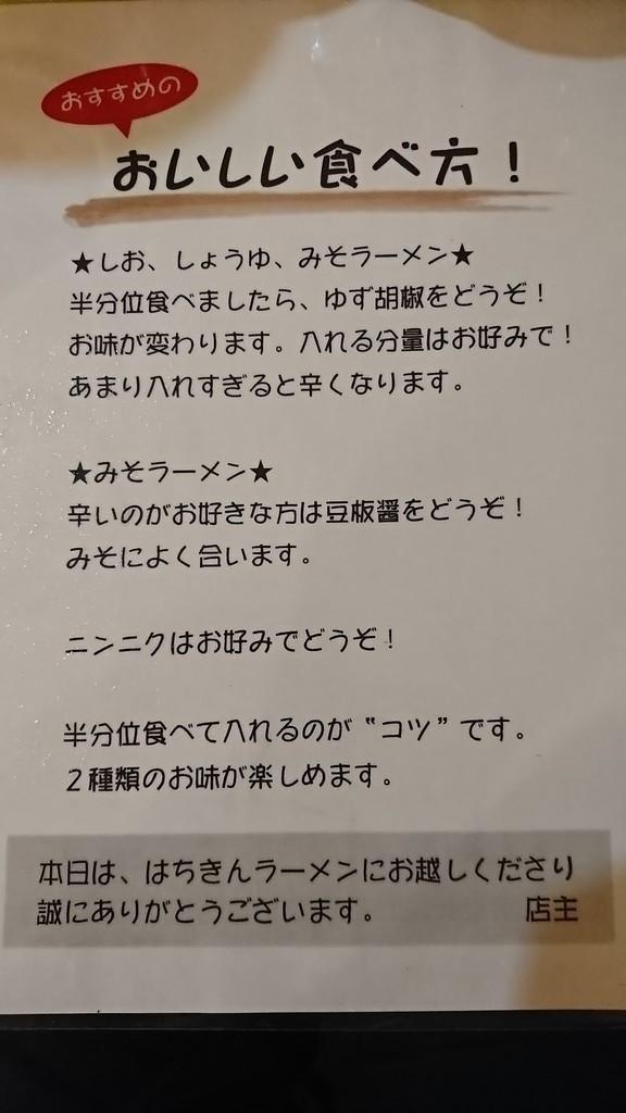 f:id:hide_chan84:20180826124949j:plain