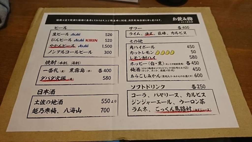 f:id:hide_chan84:20180929201603j:plain
