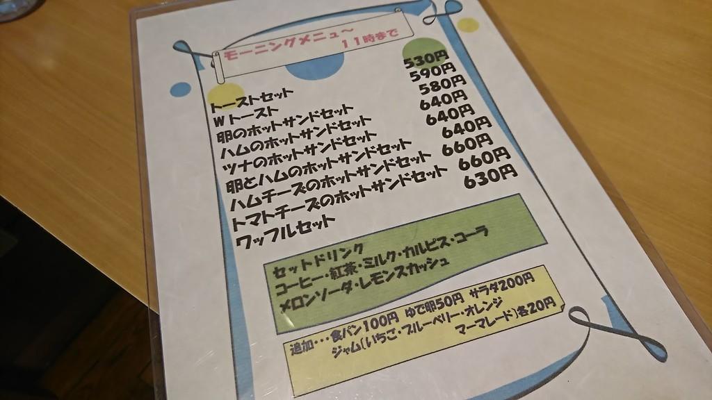 f:id:hide_chan84:20181104072353j:plain