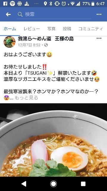 f:id:hide_chan84:20181209064803j:image