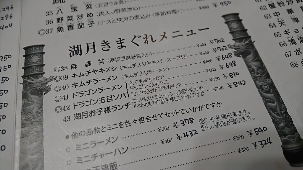 f:id:hide_chan84:20190113124917j:plain