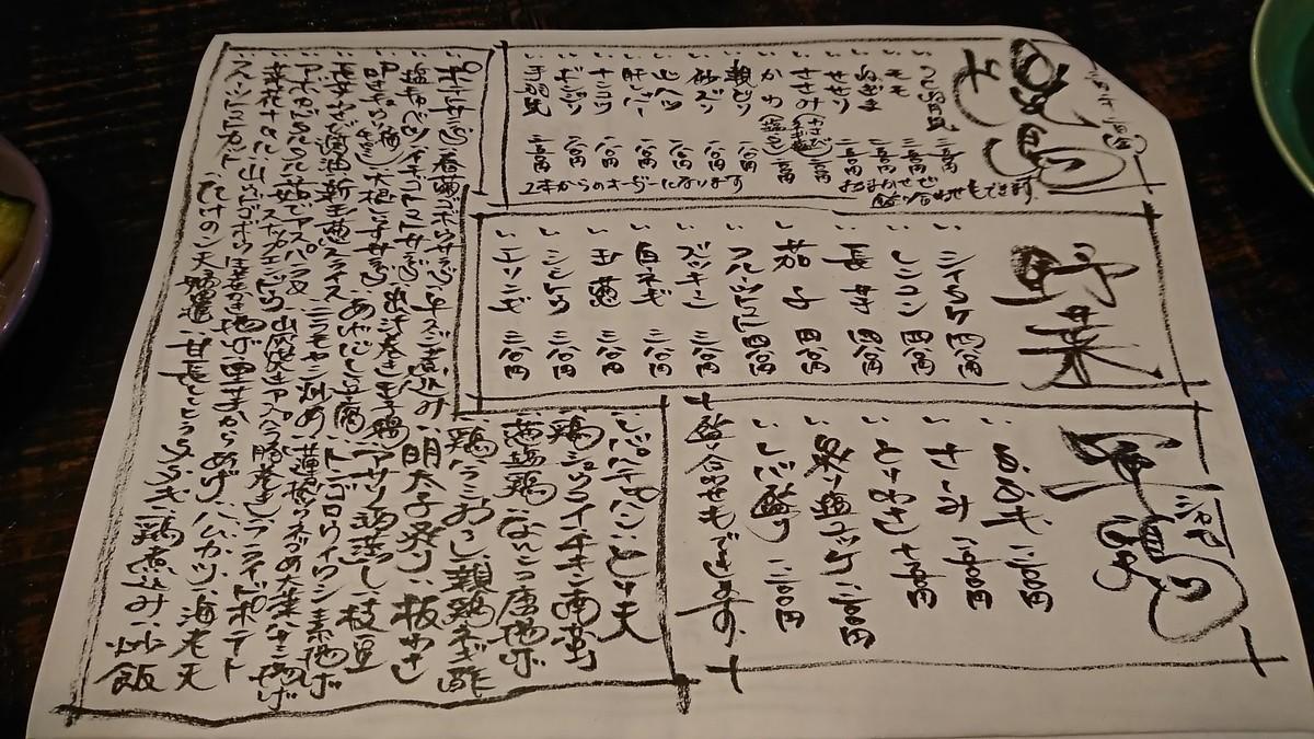 f:id:hide_chan84:20190322180520j:plain