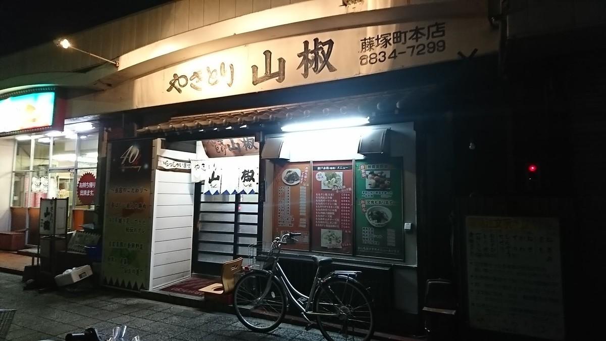 f:id:hide_chan84:20190720213533j:plain