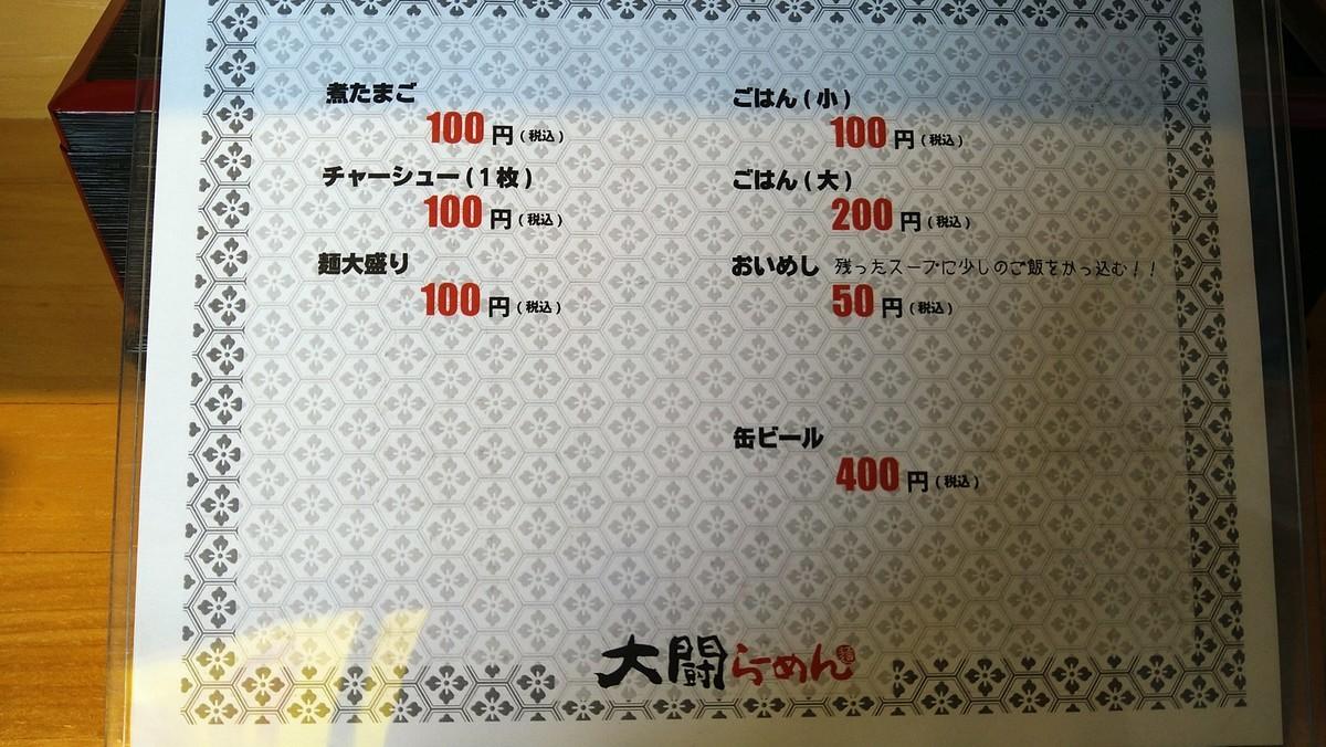 f:id:hide_chan84:20210106124402j:plain