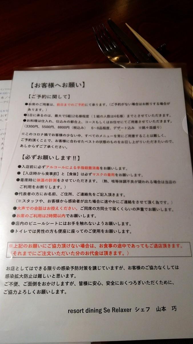 f:id:hide_chan84:20210120182657j:plain