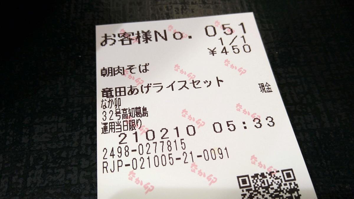 f:id:hide_chan84:20210210054406j:plain