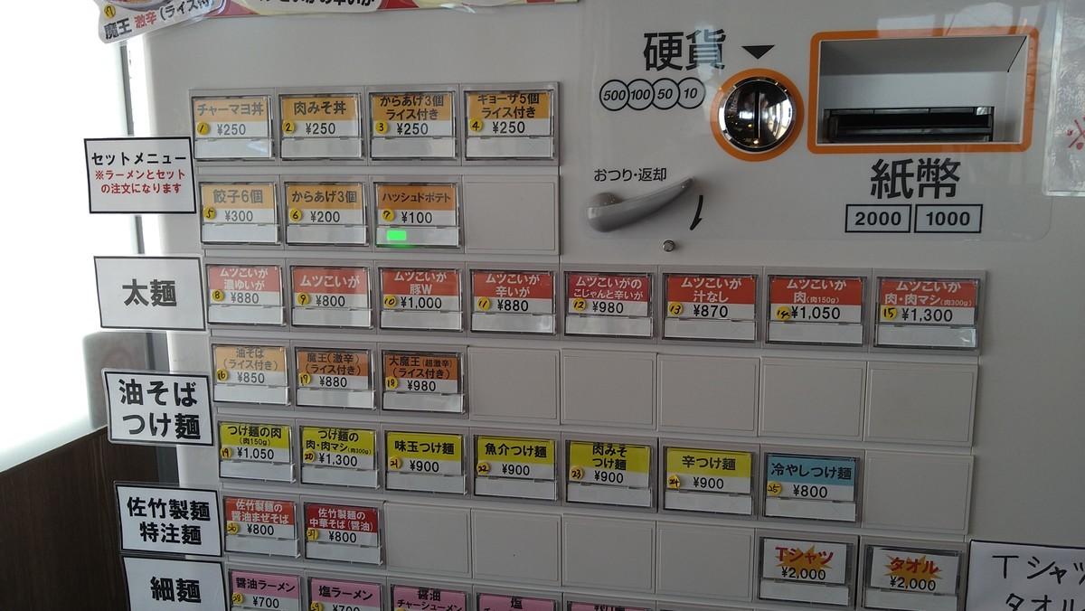 f:id:hide_chan84:20210721130840j:plain
