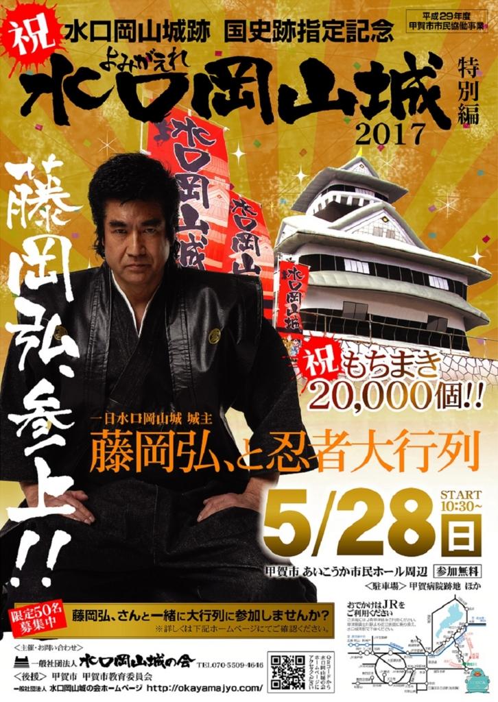 f:id:hide_kun:20170525172520j:plain