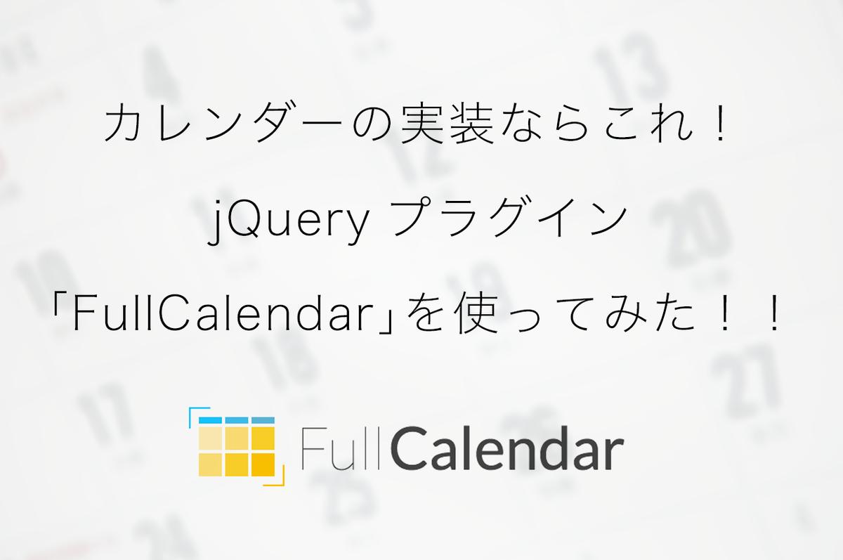 カレンダーの実装ならこれ!jQueryプラグイン「FullCalendar」を使って