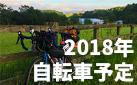 2018年 自転車予定