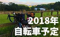 2018年 自転車予定