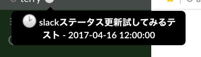 f:id:hideack:20170416113246p:plain