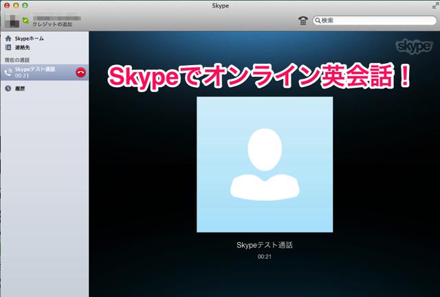 Skypeでオンライン英会話