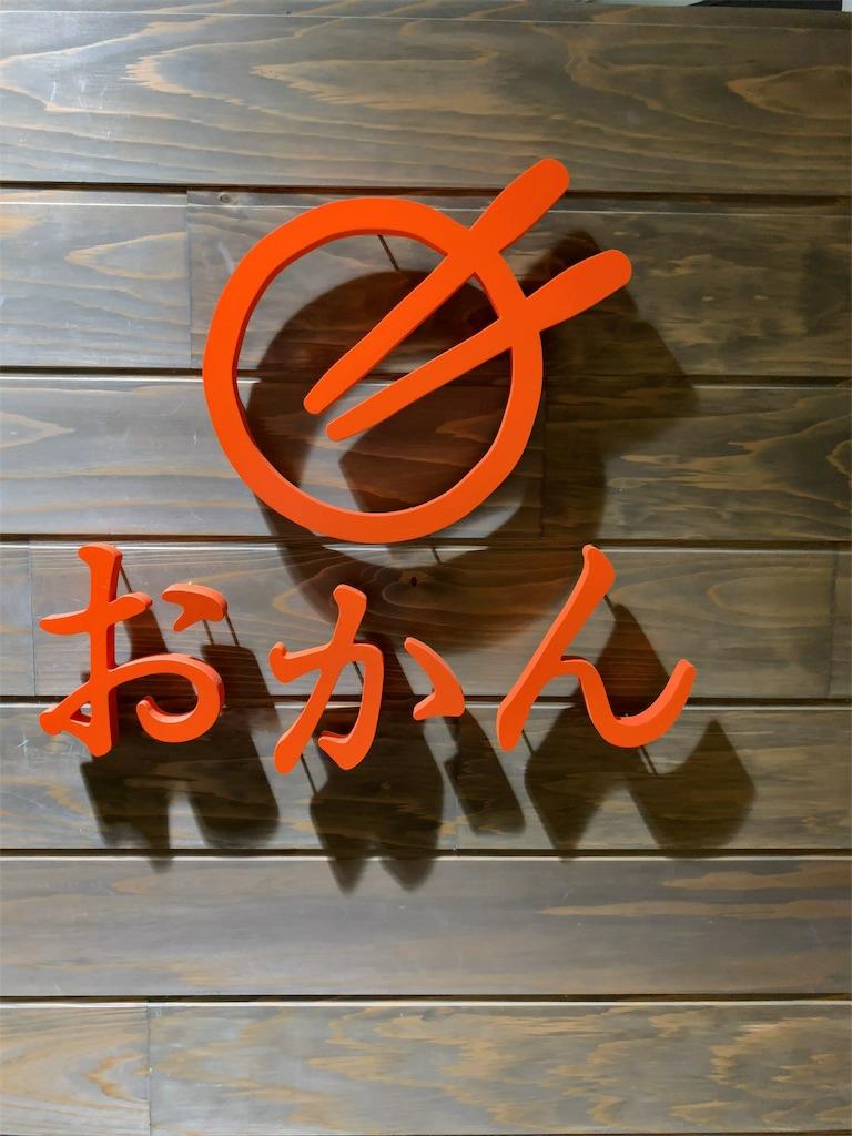 f:id:hideaki_kawahara:20181218230018j:image