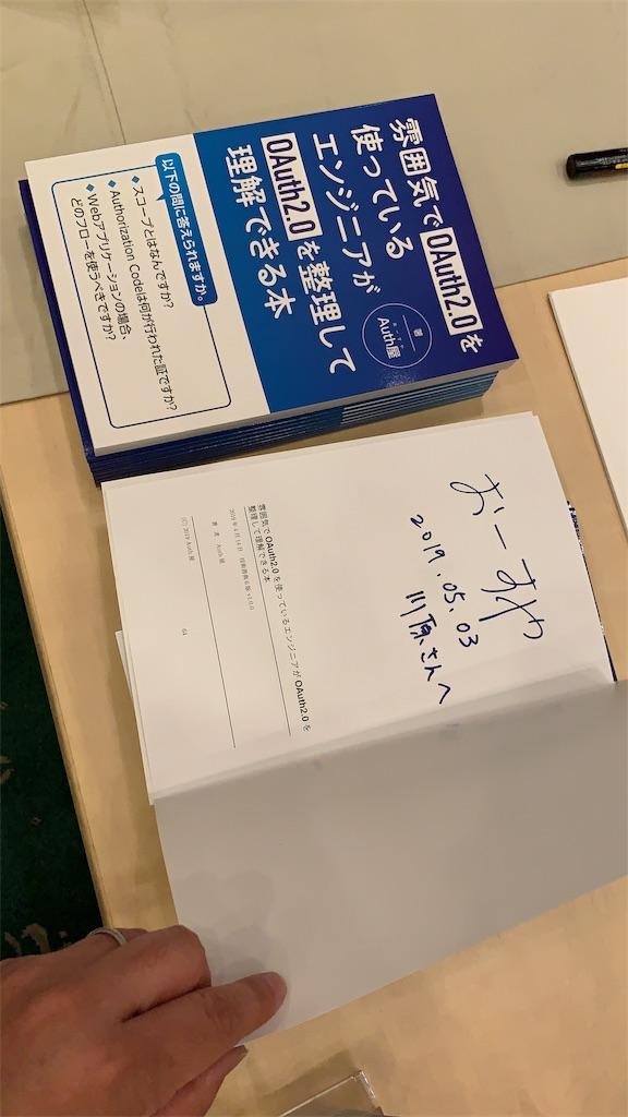 f:id:hideaki_kawahara:20190509011916j:image