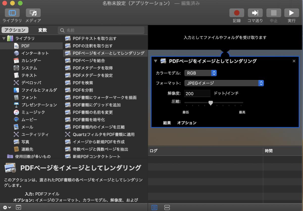 f:id:hideaki_kawahara:20190626105451p:plain