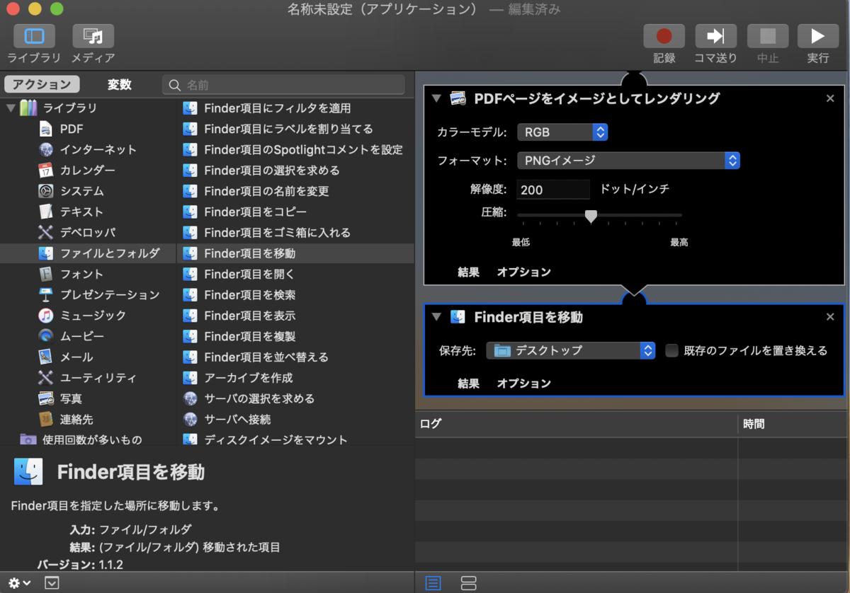 f:id:hideaki_kawahara:20190626105628p:plain