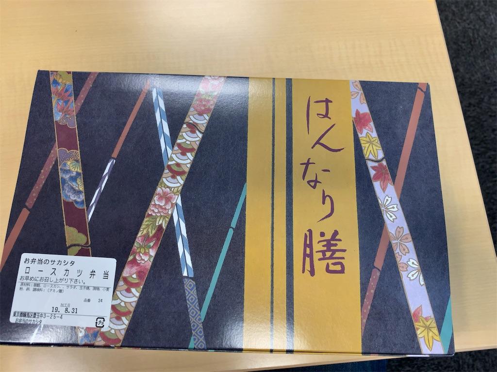 f:id:hideaki_kawahara:20190902212657j:image