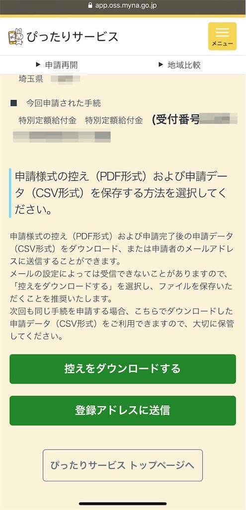 f:id:hideaki_kawahara:20200501122422j:plain:w300