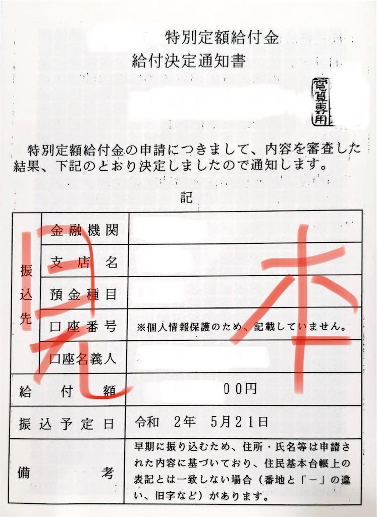 f:id:hideaki_kawahara:20200520141253j:plain:w300