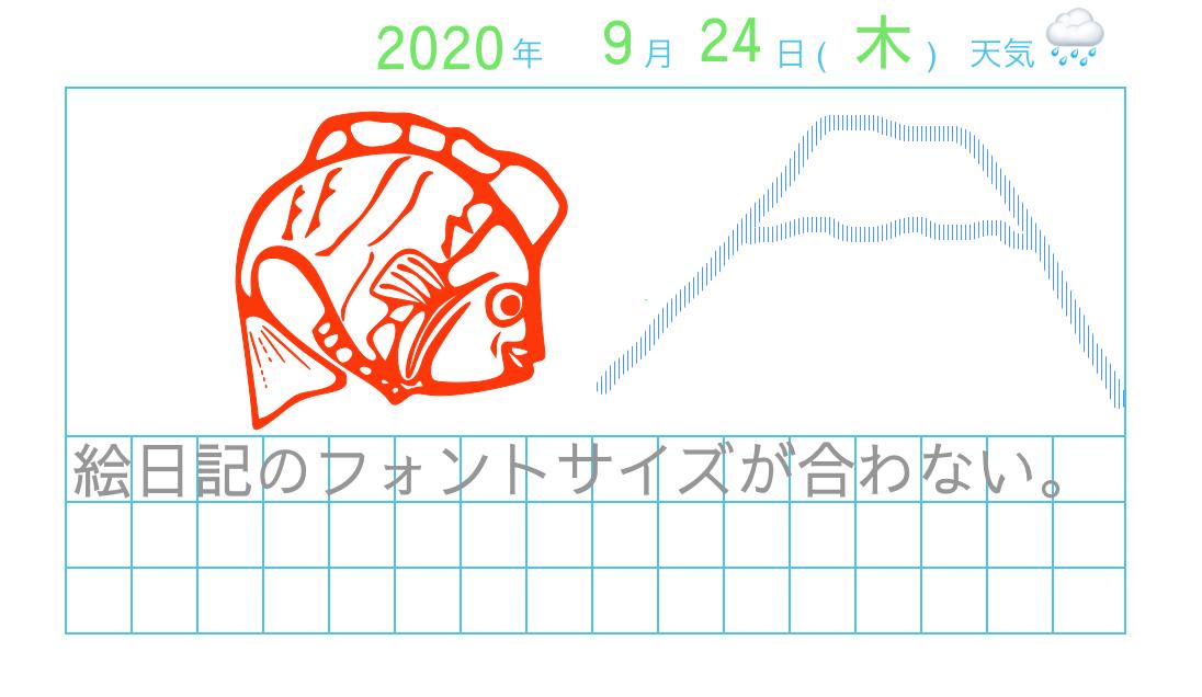 2020年9月24日(木) 天気。 絵日記のフォントサイズが合わない。