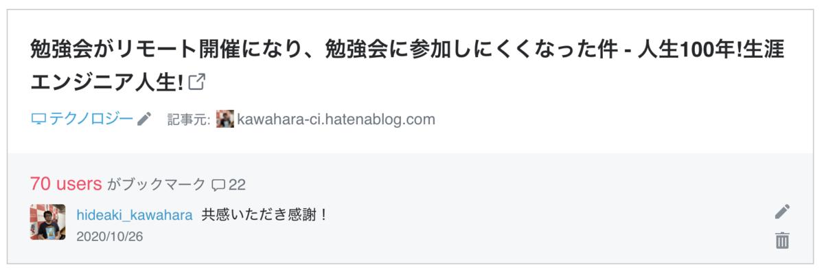 f:id:hideaki_kawahara:20201211164249p:plain