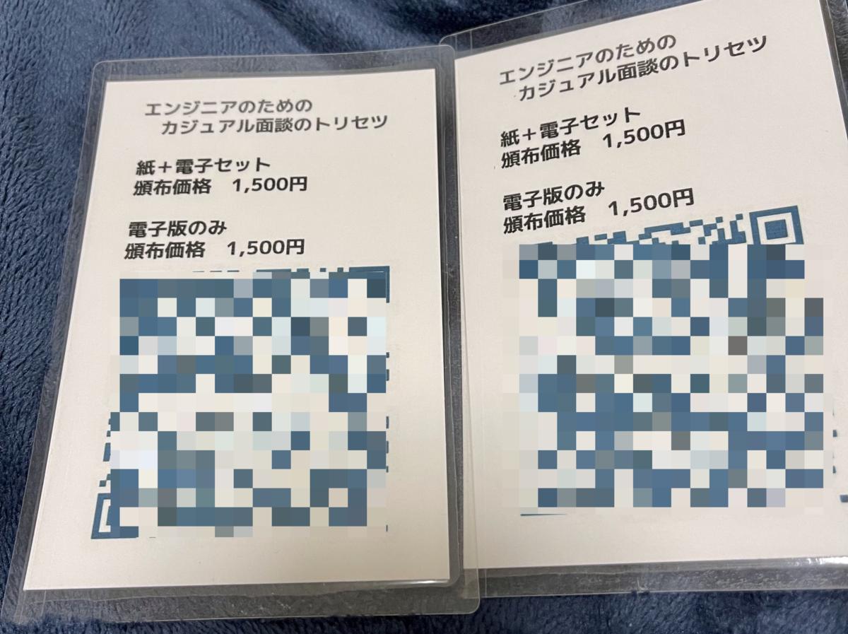 f:id:hideaki_kawahara:20210714213620p:plain:w320