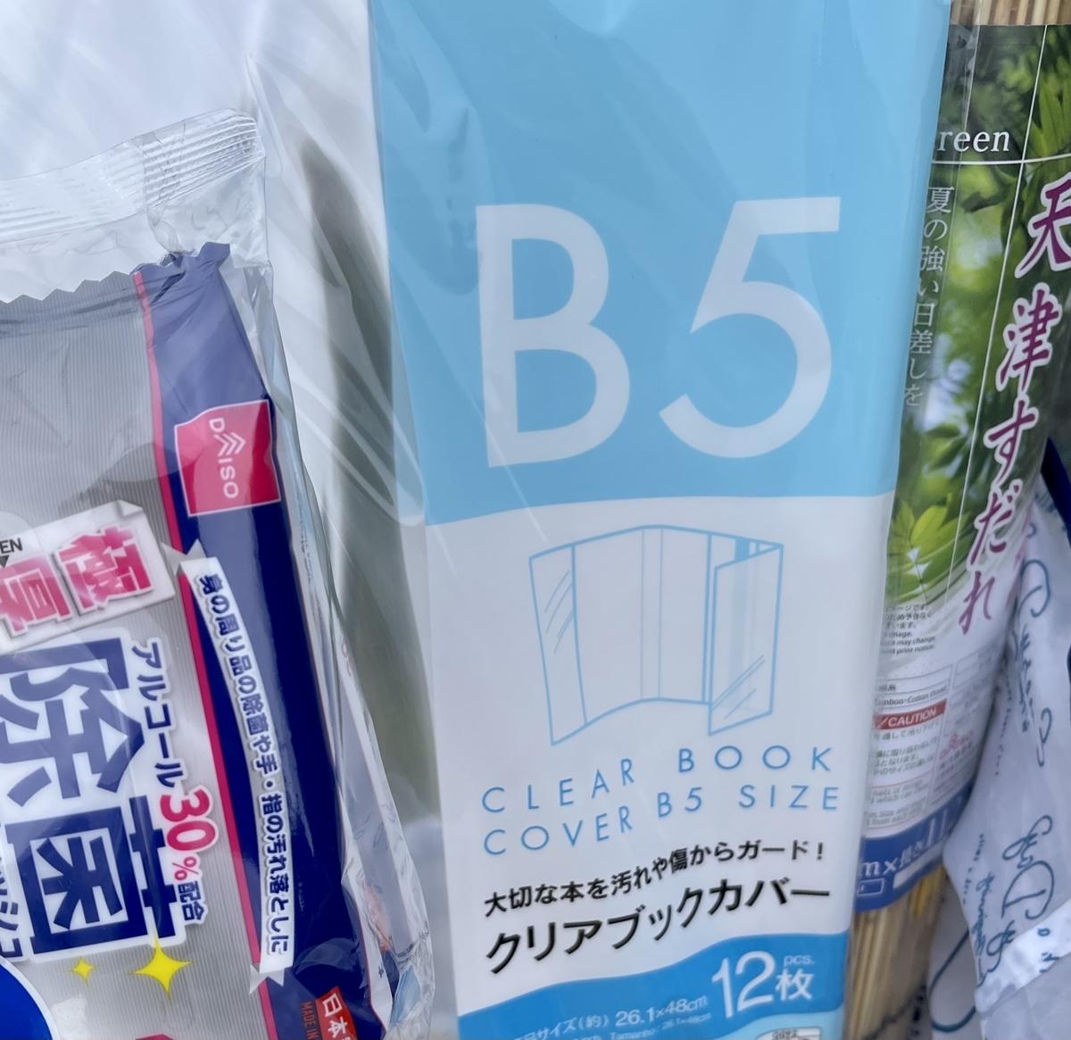 f:id:hideaki_kawahara:20210714213657j:plain:w320