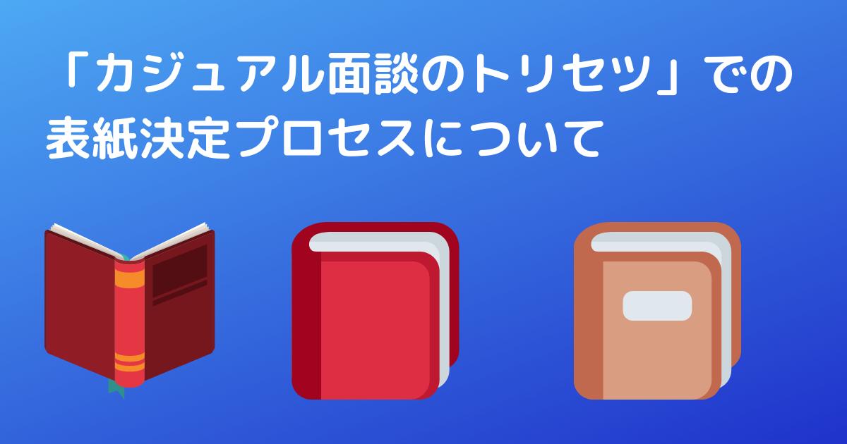 f:id:hideaki_kawahara:20210729123003p:plain