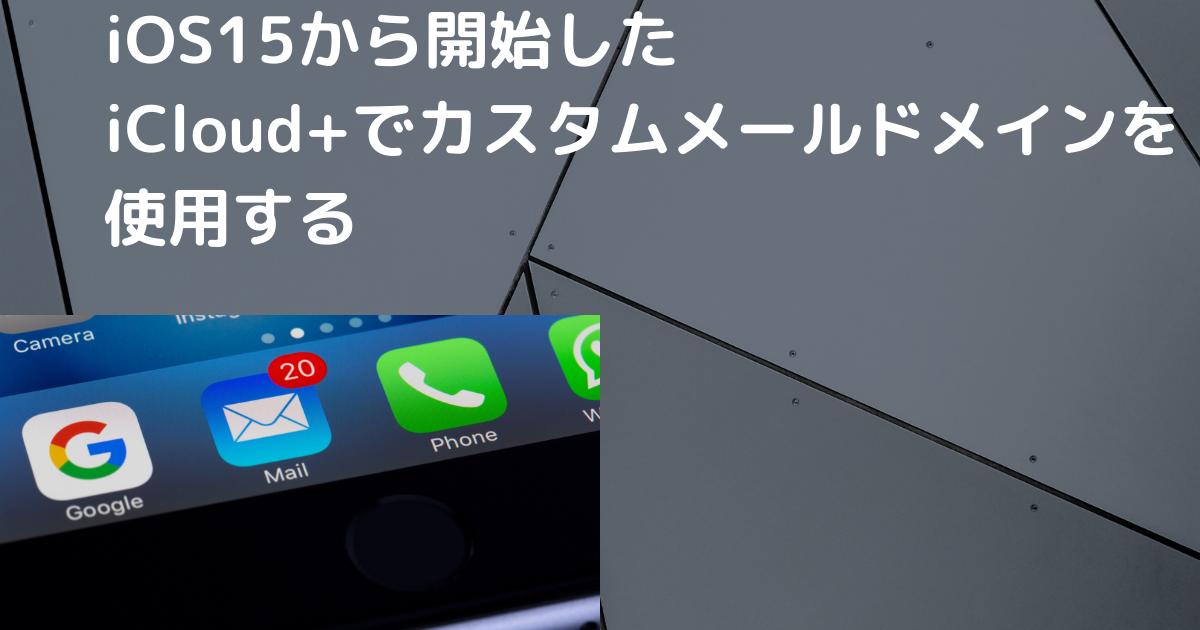 f:id:hideaki_kawahara:20210924063019p:plain