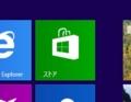 Windows8、歴代Windows内蔵ゲーム(ソリティア、マインスイーパー、フリー