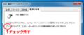 ASUS P5B、Windows7でスリープに入れない不具合→ほぼ解決?