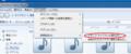 WMP12に取り込んだ曲が消える不具合→解決