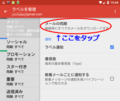 Nexus7(2013)でGmailの通知が来なくなる不具合→解決