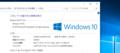 ASUS P5B(Core 2 Duo E6600)にWindows10をインストールしてみた